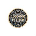 Монета 1 000 000 рублей