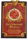 """Медаль """"Лучшей мамочке на свете"""""""