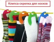 Клипсы для стирки и хранения носков